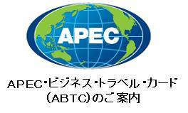 http://www.honolulu.us.emb-japan.go.jp/image/banner_abtc.JPG
